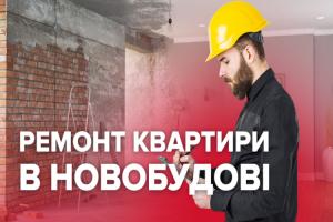 ремонт квартир в новобудовах Львова